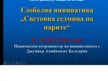 СВЕТОВНА СЕДМИЦА НА ПАРИТЕ 22-28 МАРТ 2021Г.